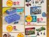 Catalogue Jouet Super U Noël 2018 - Gros Catalogue 39