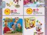 Catalogue Jouet Super U Noël 2018 - Gros Catalogue 56
