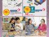 Catalogue Jouet Super U Noël 2018 - Gros Catalogue 129