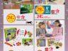 Catalogue Jouet Super U Noël 2018 - Gros Catalogue 66