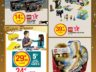 Catalogue Jouet Super U Noël 2018 28